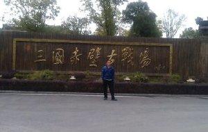 【赤壁图片】乱世三国行(1)——湖北赤壁古战场遗址