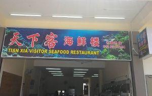 沙巴美食-天下客海鲜楼