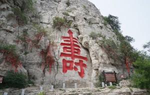 【青州图片】千年古青州休闲一日游