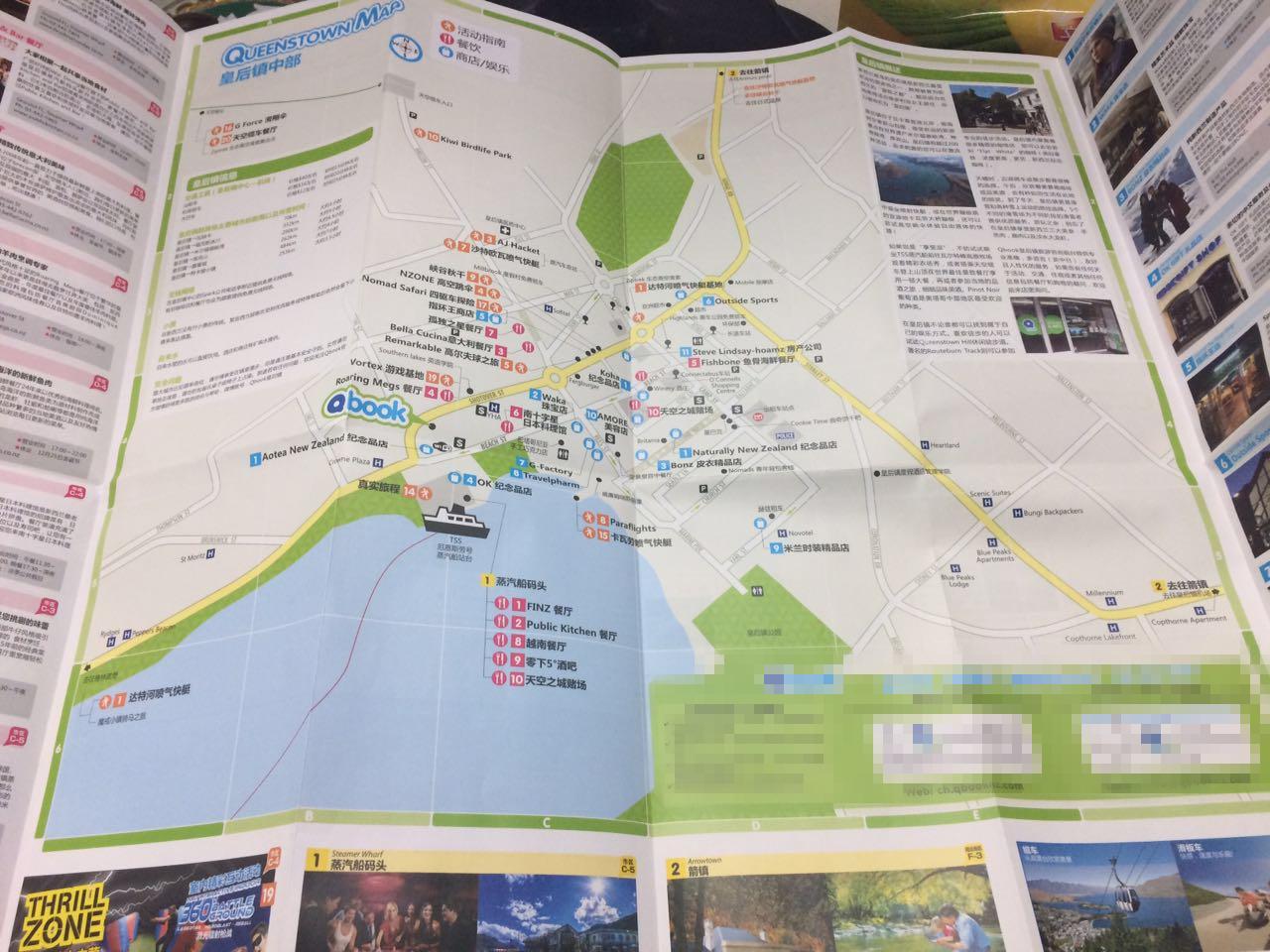 《皇后镇地图》——美食篇(上)