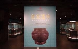 【北京图片】皇室遗珍——颐和园清宫青铜器展