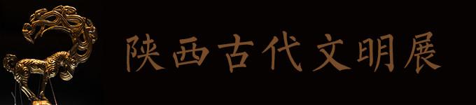 1.陕西古代文明展