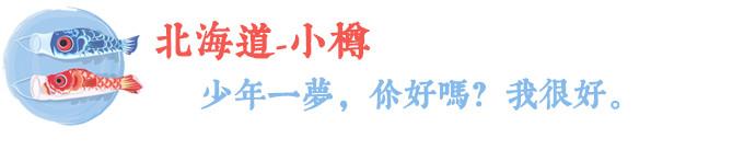 北海道-小樽