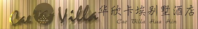 华欣卡埃别墅酒店