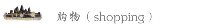 #購物(shopping)