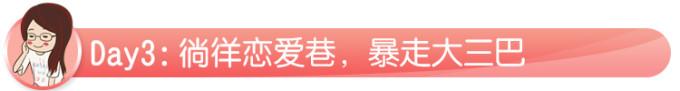 Day3:徜徉恋爱巷,暴走大三巴