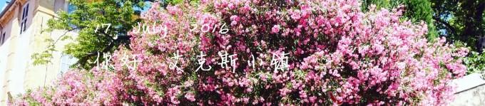 17 July 你好 艾克斯小镇