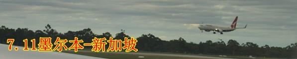 7.11墨尔本飞新加坡
