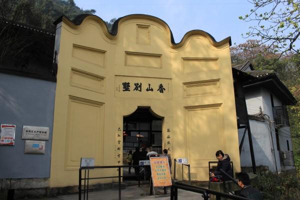 香山别墅 - 蚂蜂窝 - leebapa - leebapa的博客