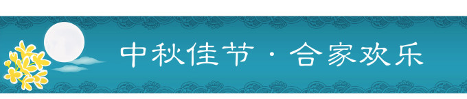 中秋佳节·合家欢乐