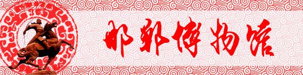 第十站:邯郸博物馆