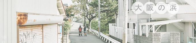 Day9-从京都回到大阪的小镇