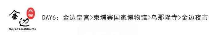 DAY6 金边皇宫>国家博物馆>乌那隆寺