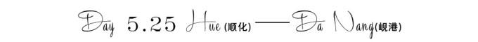 5.25 顺化——岘港