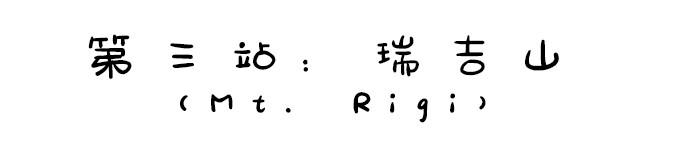 第三站:瑞吉山