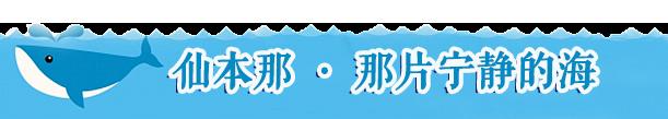【仙本那 ·那片宁静的海】