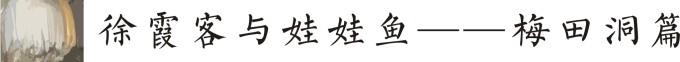 徐霞客与娃娃鱼——梅田洞篇