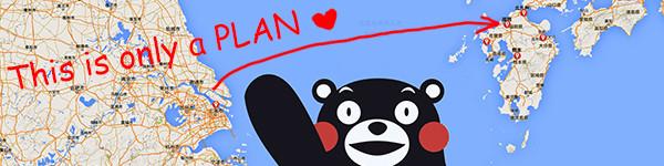 搁浅的九州行程计划 祝熊本安好