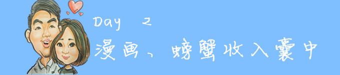 【Day 2】环球影城疯一天