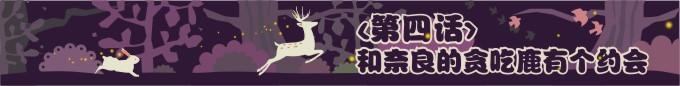 第四话-和奈良的贪吃鹿有个约会。