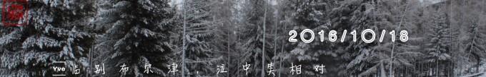 (10.18)临别布尔津,泣中笑相对