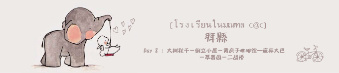 DAY3: 拜县 Pai