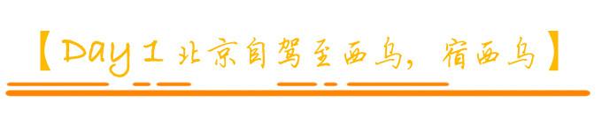 【Day 1 】北京自驾至西乌,宿西乌