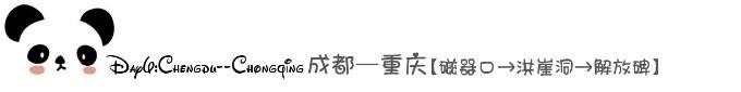 Day6:成都——重庆 高铁【磁器口→洪崖洞→解放碑】