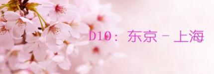 D10: 东京-上海