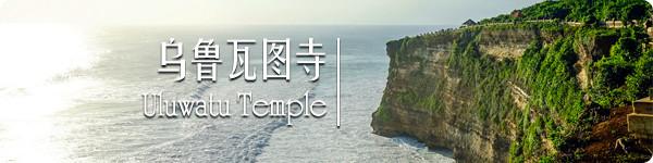 乌鲁瓦图寺 · Uluwatu Temple