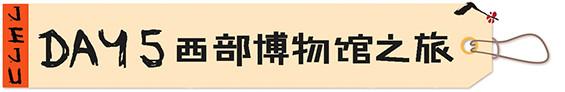 【DAY5】西部博物馆之旅