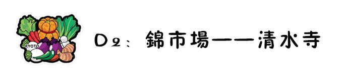 D2:锦市场吃吃喝喝 清水寺人山人海