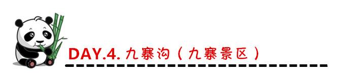 DAY.4. 九寨沟(九寨景区)
