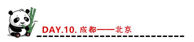 DAY.10.成都——北京