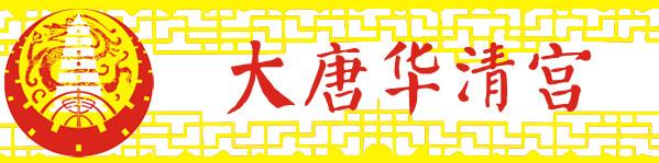 1-1  大唐华清宫