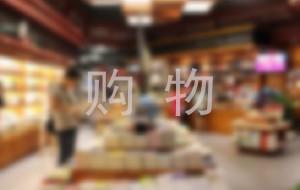重庆购物-西西弗书店(万象城店)