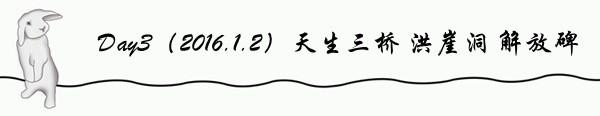 Day3(2016.1.2)天生三桥 洪崖洞 解放碑