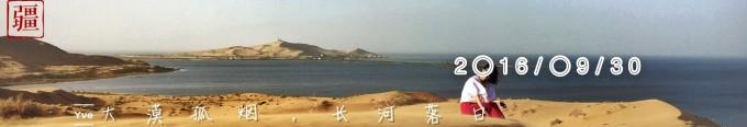 (9.30)大漠孤烟,长河落日