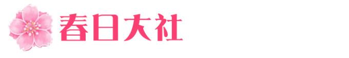 02→→→春日大社