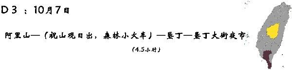 D3 (10月7日):阿里山—(祝山观日出,森林小火车)—垦丁—垦丁大街夜市