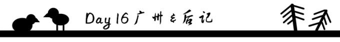 Day 16 广州 & 后记