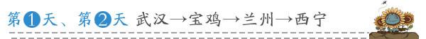 第一天、第二天 武汉→宝鸡→兰州→西宁