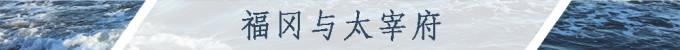 福冈与太宰府