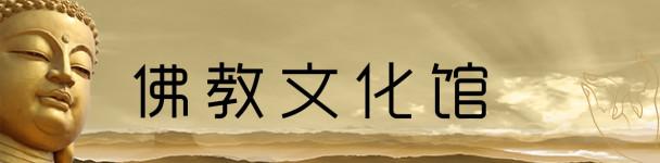佛教文化馆