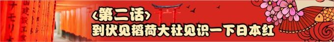 第二话-到伏见稻荷大社见识一下日本红。
